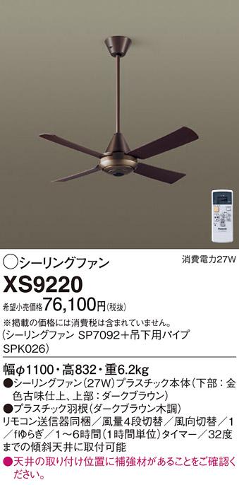 パナソニック Panasonic 照明器具ACシーリングファン 組み合わせ型番ファン+吊下用部品XS9220