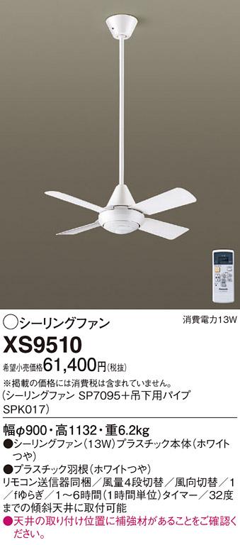 パナソニック Panasonic 照明器具ACシーリングファン 組み合わせ型番ファン+吊下用部品XS9510
