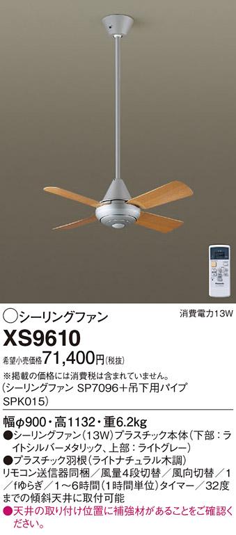 パナソニック Panasonic 照明器具ACシーリングファン 組み合わせ型番ファン+吊下用部品XS9610