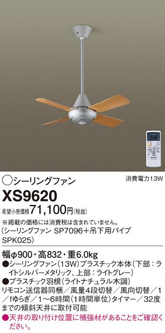 パナソニック Panasonic 照明器具ACシーリングファン 組み合わせ型番ファン+吊下用部品XS9620