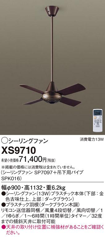 パナソニック Panasonic 照明器具ACシーリングファン 組み合わせ型番ファン+吊下用部品XS9710