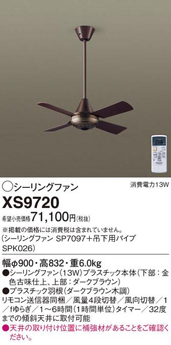 パナソニック Panasonic 照明器具ACシーリングファン 組み合わせ型番ファン+吊下用部品XS9720