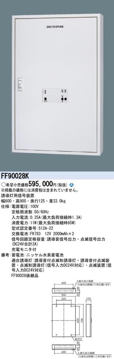 パナソニック Panasonic 施設照明部材防災照明 誘導灯用信号装置 誘導音+点滅用(25回路)FF90028K