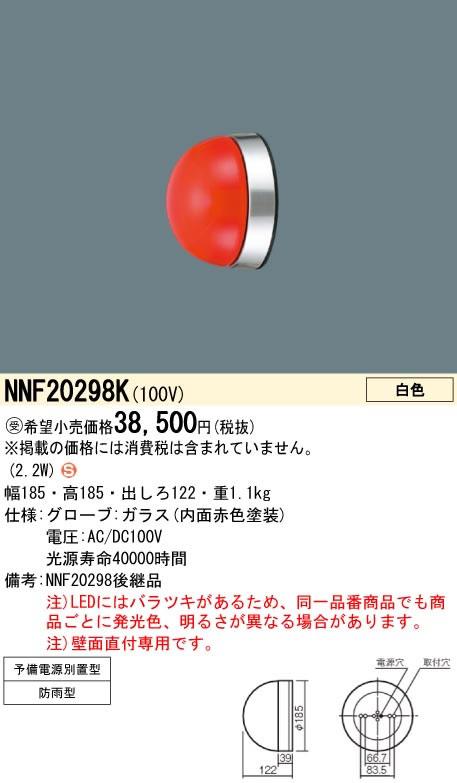 パナソニック Panasonic 施設照明防災照明 LED赤色表示灯予備電源別置型 防雨型NNF20298K