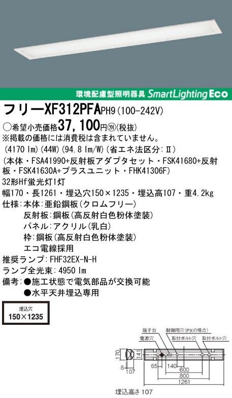 パナソニック Panasonic 施設照明蛍光灯フリーコンフォート 埋込型 FHF32形×1灯乳白パネル 高出力型フリーXF312PFA PH9