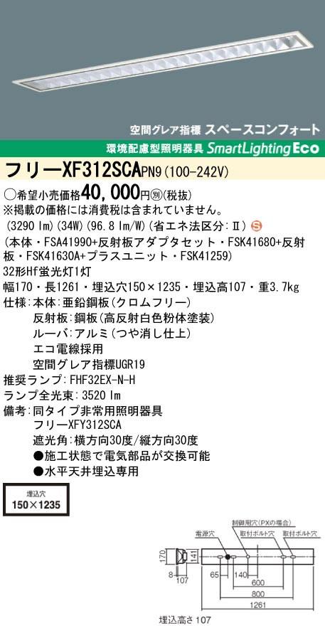 パナソニック Panasonic 施設照明蛍光灯フリーコンフォート 埋込型 FHF32形×1灯スペースコンフォート 定格出力型フリーXF312SCA PN9