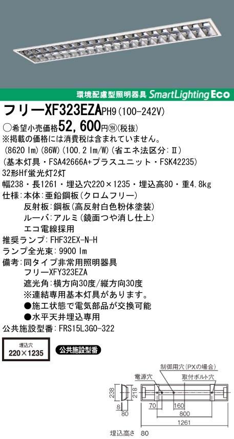 パナソニック Panasonic 施設照明蛍光灯フリーコンフォート 埋込型 FHF32形×2灯OAコンフォート CLASS III 高出力型フリーXF323EZA PH9