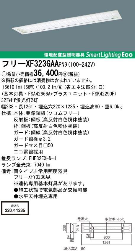 パナソニック Panasonic 施設照明蛍光灯フリーコンフォート 埋込型 FHF32形×2灯ガード 定格出力型フリーXF323GAA PN9