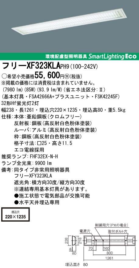 パナソニック Panasonic 施設照明蛍光灯フリーコンフォート 埋込型 FHF32形×2灯アルミルーバ 高出力型フリーXF323KLA PH9