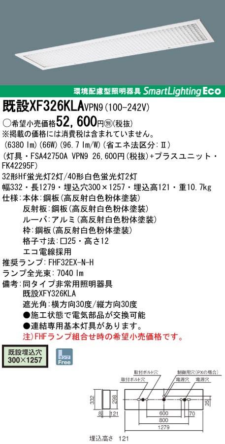 パナソニック Panasonic 施設照明蛍光灯ベースライト リニューアル向け器具イージーアップ(埋込型)乳白パネル・フラット型 FHF32形×2灯 定格出力型 出力固定型既設XF326KLA VPN9