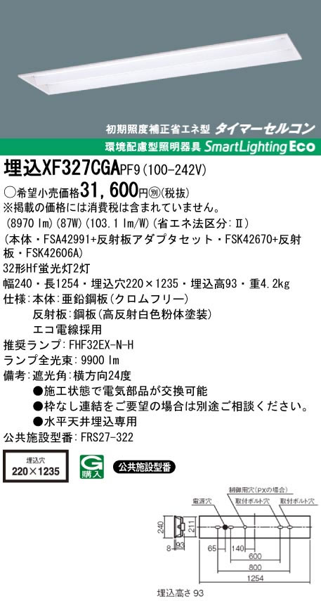 パナソニック Panasonic 施設照明蛍光灯ベースライト 埋込型 コンフォート15タイプFHF32形×2灯 高出力型 初期照度補正省エネ型タイマーセルコン埋込XF327CGA PF9