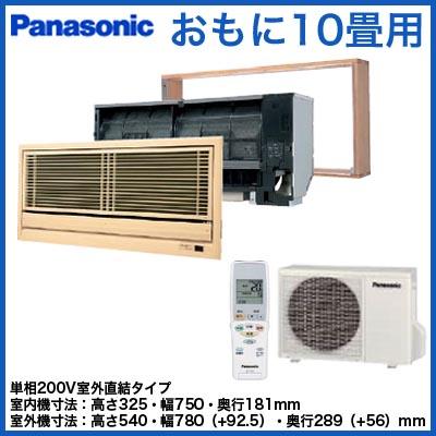 パナソニック Panasonic 住宅用ハウジングエアコン壁ビルトインエアコンXCS-B281CK2/S (おもに10畳用)