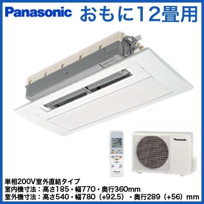 パナソニック Panasonic 住宅用ハウジングエアコン天井ビルトインエアコン<1方向タイプ>XCS-B361CC2/S (おもに12畳用)