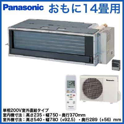 パナソニック Panasonic 住宅用ハウジングエアコンフリービルトインエアコンXCS-B401CA2/S (おもに14畳用)