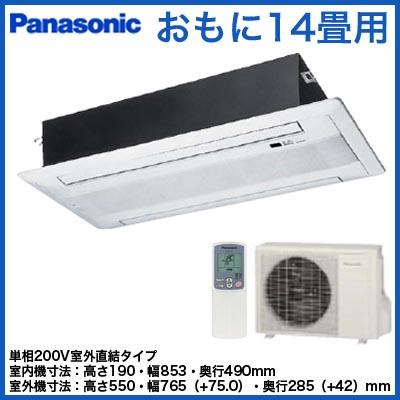 パナソニック Panasonic 住宅用ハウジングエアコン天井ビルトインエアコン<2方向タイプ>XCS-B402CW2/S (おもに14畳用)