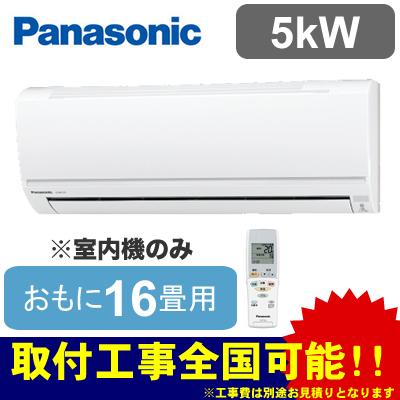 パナソニック Panasonic 住宅用ハウジングエアコンフリーマルチエアコン 室内ユニット 壁掛タイプCS-M5502C2(おもに16畳用)※室内機のみ