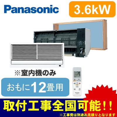 パナソニック Panasonic 住宅用ハウジングエアコンフリーマルチエアコン 室内ユニット 壁ビルトインタイプCS-MB362CK2(おもに12畳用)