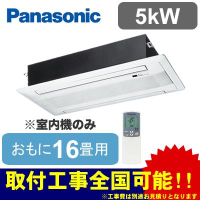 パナソニック Panasonic 住宅用ハウジングエアコンフリーマルチエアコン 室内ユニット 天井ビルトインタイプ<2方向>CS-MB502CW2(おもに16畳用)※室内機のみ