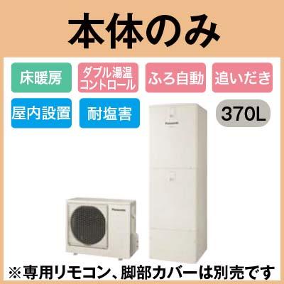 【本体のみ】Panasonic エコキュート 370L耐塩害仕様 床暖房機能付フルオートタイプ DFシリーズHE-D37FQFS
