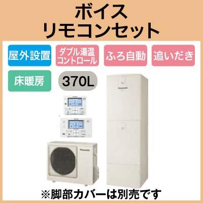 【ボイスリモコン付】Panasonic エコキュート 370L床暖房機能フルオートタイプ DFシリーズHE-D37FQS + HE-CQVFW