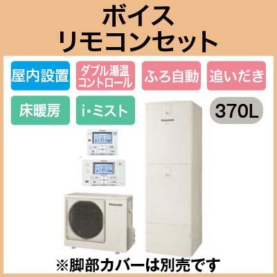 【ボイスリモコン付】Panasonic エコキュート 370L床暖房・i・ミスト接続機能フルオートタイプ DFシリーズHE-D37FYMS + HE-CQVFW