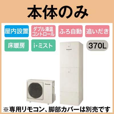 【本体のみ】Panasonic エコキュート 370L床暖房・i・ミスト接続機能付フルオートタイプ DFシリーズHE-D37FYMS