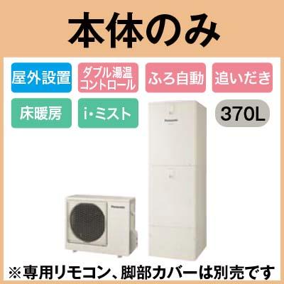 【本体のみ】Panasonic エコキュート 370L床暖房・i・ミスト接続機能付フルオートタイプ DFシリーズHE-D37FYS