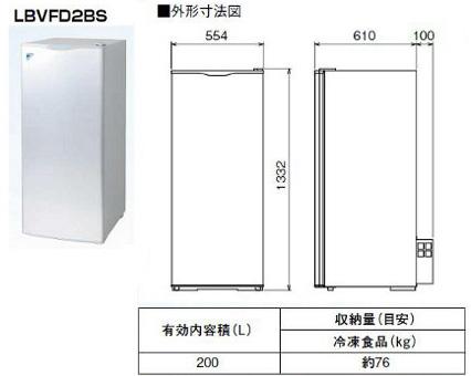 ダイキン 業務用 冷凍ストッカー(冷凍庫)縦型ストッカー 容量200LLBVFD2BS