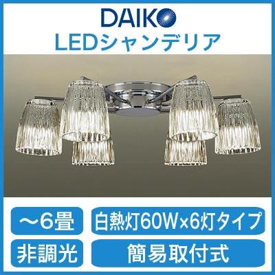 大光電機 照明器具LEDシャンデリア 電球色白熱灯60W×6灯タイプ 非調光DCH-38213Y【~6畳】