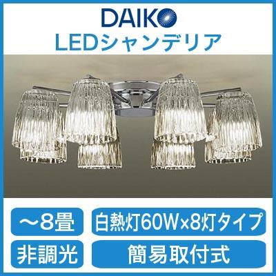 大光電機 照明器具LEDシャンデリア 電球色白熱灯60W×8灯タイプ 非調光DCH-38214Y【~10畳】