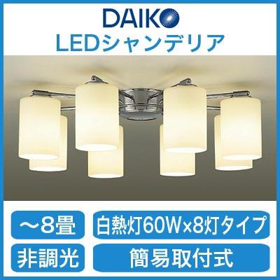 大光電機 照明器具LEDシャンデリア 電球色白熱灯60W×8灯タイプ 非調光DCH-38222Y