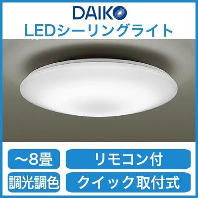 大光電機 照明器具LEDシーリングライトタイマー付リモコン・プルレス 調光調色タイプDCL-38140【~8畳】