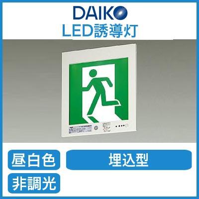 大光電機 照明器具LED誘導灯 B級・BH形(20A形) 壁埋込形DEG-37383E