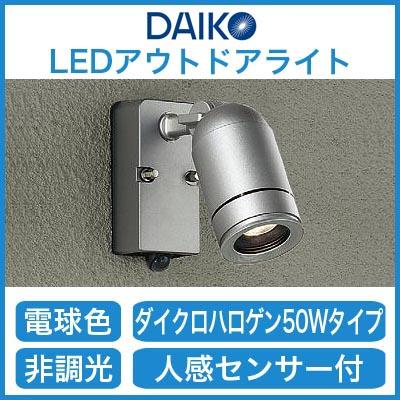 大光電機 照明器具LEDアウトドアスポットライト人感センサー付 ON/OFFタイプI電球色 ダイクロハロゲン50W相当DOL-3762YSF