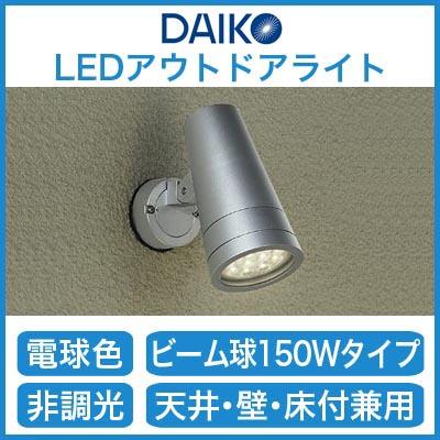 大光電機 照明器具LEDアウトドアライト ハイパワースポット電球色 ビーム球150W相当DOL-4324YS