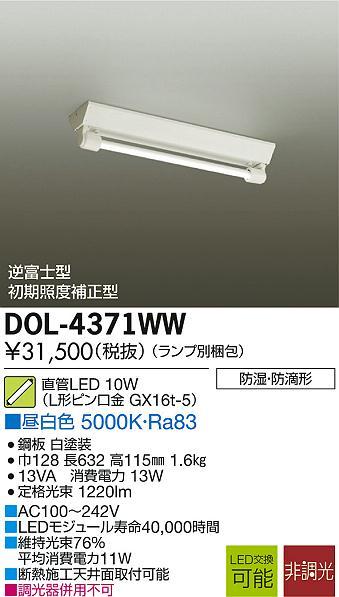 大光電機 照明器具軒下用LEDベースライト 昼白色 非調光逆富士型 初期照度補正型 FL20W×1灯相当DOL-4371WW