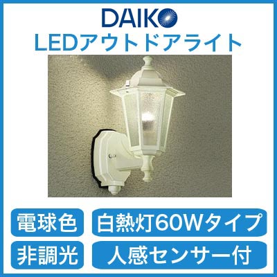 DWP-38175YLEDアウトドアライト ポーチ灯LED交換可能 人感センサー付 ON/OFFタイプI防雨形 電球色 非調光 白熱灯60W相当大光電機 照明器具 玄関 勝手口用 デザイン照明