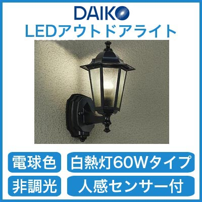 大光電機 照明器具LEDアウトドアライト ポーチ灯 人感センサー付ON/OFFタイプI 電球色 白熱灯60W相当DWP-38176Y
