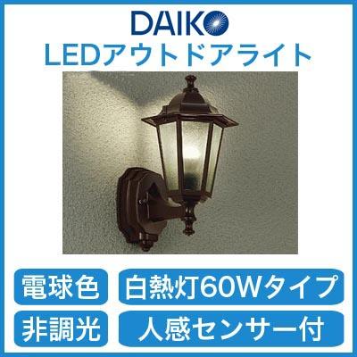 大光電機 照明器具LEDアウトドアライト ポーチ灯 人感センサー付ON/OFFタイプI 電球色 白熱灯60W相当DWP-38177Y