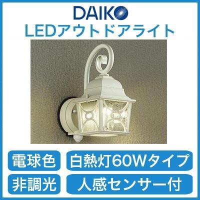DWP-38348YLEDアウトドアライト ポーチ灯LED交換可能 人感センサー付 ON/OFFタイプI防雨形 電球色 非調光 白熱灯60W相当大光電機 照明器具 玄関 勝手口用 デザイン照明