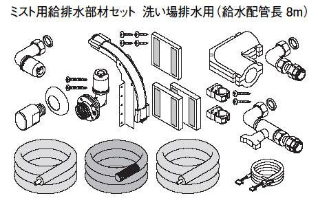 Panasonic エコキュート貯湯ユニット その他部材 ミスト用給排水部材セット洗い場排水用AD-HE1MB208