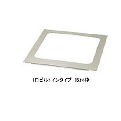 パナソニック Panasonic IHクッキングヒーター部材 取付枠AD-KZ111