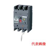パナソニック Panasonic 電設資材アロー盤電灯分電盤 主幹用ブレーカBKW322595K