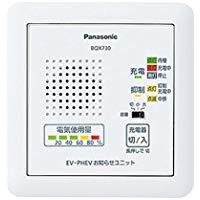 パナソニック Panasonic 電設資材工事用配線器具EV・PHEV充電用充電設備ピークコントロールボックス専用おしらせユニットBQX730