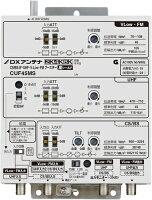 DXアンテナ 共同受信用ブースターCS/BS-IF・UHF・V-Low・FM帯2K・4K・8K対応 45dB形 高シールドCUF45MS