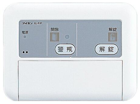 アイホン 家庭用電気錠システム5安心電気錠コントローラーEL-PJP-EA