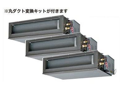 三菱重工 業務用エアコン ハイパーVSX高静圧ダクト型 個別トリプル224形FDUVP2244HTS4L(8馬力 三相200V ワイヤード 丸ダクト仕様)