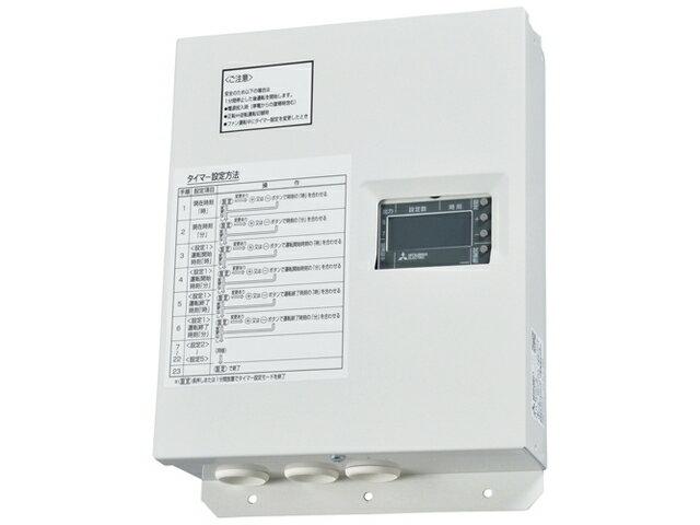 三菱電機 エアー搬送ファン用システム部材専用タイムスイッチボックスFS-02AHW1