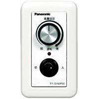 Panasonic 換気システム部材 コントロール部材簡易型遠隔風量調整スイッチFY-S1N0P02