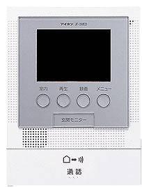 アイホン カラーテレビドアホンJF録画2・3 最大設置台数:玄関2 室内3モニター付親機JF-2MED-T